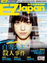 EZ Japan流行日語會話誌 [有聲書]:白雪公主殺人事件