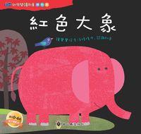 紅色大象 [有聲書]:讓寶寶從生活情境中,認識紅色