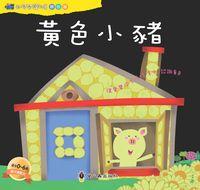 黃色小豬 [有聲書]:讓寶寶從生活情境中,認識黃色