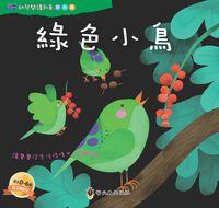 綠色小鳥 [有聲書]:讓寶寶從生活情境中,認識綠色