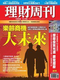 理財周刊 2016/05/06 [第819期]:樂齡商機大未來