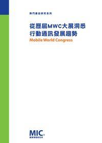 從歷屆MWC大展洞悉行動通訊發展趨勢