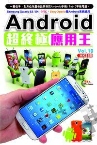 Android超終極應用王
