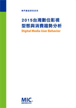 臺灣數位影視型態與消費趨勢分析. 2015[民104]