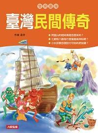 臺灣民間傳奇