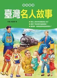 臺灣名人故事