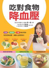 吃對食物降血壓