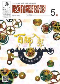 文化報報 [第205期] [2016年05月]:百師入學