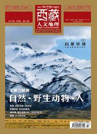 西藏人文地理 [總第65期]:羌塘三部曲 自然.野生動物.人
