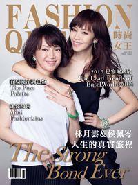 FASHION QUEEN時尚女王雜誌 [第116期]:The Strong Bond Ever 林月雲&侯佩岑 人生的真實旅程