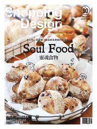 Shopping Design [第90期]:Soul Food 靈魂食物