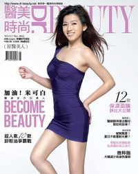 醫美時尚Dr.BEAUTY [第111期]:加油!米可白 變身全方位美人