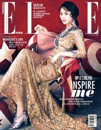ELLE她雜誌 [第296期]:夢幻風格 INSPIRE me
