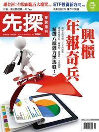 先探投資週刊 2016/05/07 [第1881期]:興櫃年報奇兵