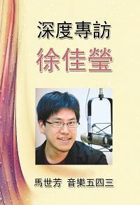《音樂五四三》深度專訪徐佳瑩 [有聲書]