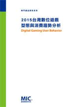 臺灣數位遊戲型態與消費趨勢分析. 2015