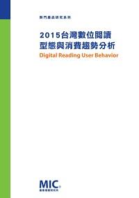 臺灣數位閱讀型態與消費趨勢分析. 2015