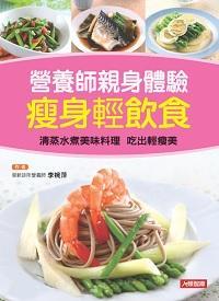 營養師親身體驗 瘦身輕飲食:清蒸水煮美味料理 吃出輕瘦美