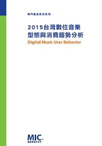 臺灣數位音樂型態與消費趨勢分析. 2015