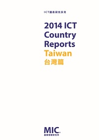 2014 ICT Country reports, 臺灣篇