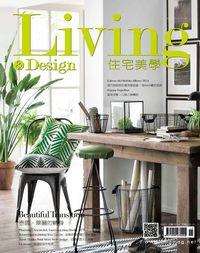 Living & design 住宅美學 [第85期]:Beautiful Transition 泰國.華麗的轉身