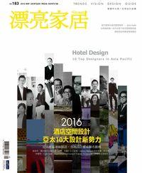 漂亮家居 [第183期]:2016酒店空間設計 亞太10大設計新勢力