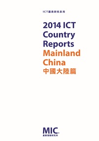 2014 ICT Country reports, 中國大陸篇
