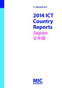 2014 ICT Country Reports, 日本篇