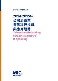 臺灣流通業資訊科技投資與應用趨勢. 2014-2015年