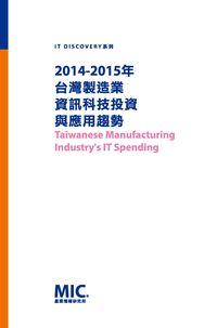 臺灣製造業資訊科技投資與應用趨勢. 2014-2015年