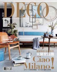 DECO居家 [第163期]:居家設計全盛年代 米蘭家具展