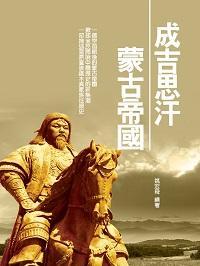 成吉思汗蒙古帝國