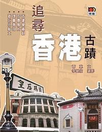 追尋香港古蹟