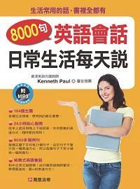 8000句英語會話 [有聲書]:日常生活每天說