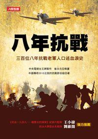 八年抗戰:三百位八年抗戰老軍人口述血淚史