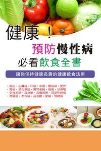 健康!預防慢性病必看飲食全書
