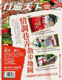 行遍天下 [台灣渡假版] [第229期]:情調巷弄散步地圖