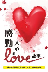 感動人心的love故事:道盡愛情世界裡的傷感、無奈、感動、嘲諷