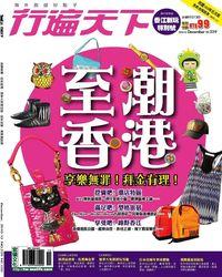 行遍天下 [海外旅遊版] [第229期]:至潮香港 享樂無罪!拜金有理!