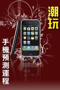 潮玩手機預測運程