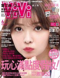 ViVi唯妳時尚國際中文版 [第123期]:玩心滿點度假妝!