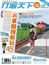 行遍天下 [台灣渡假版] [第226期]:火車酷搜新玩45+
