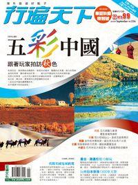 行遍天下 [海外旅遊版] [第226期]:五彩中國 跟著玩家拍訪秋色
