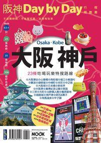 大阪神戶行程規劃書