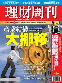 理財周刊 2016/05/13 [第820期]:產業結構大挪移