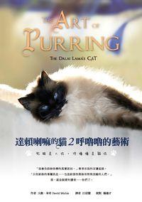 達賴喇嘛的貓. 2, 呼嚕嚕的藝術, 犯錯是人性,呼嚕嚕是貓性