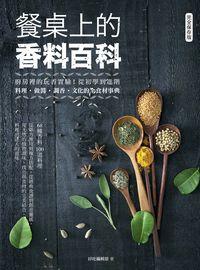 餐桌上的香料百科:廚房裡的玩香實驗!從初學到進階料理、做醬、調香、文化的全食材事典