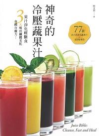神奇的冷壓蔬果汁:果汁淨化輕斷食 3天喝出纖體美肌 身體自癒力!