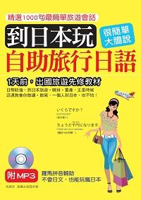 到日本玩 [有聲書]:自助旅行日語