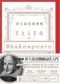 莎士比亞故事集:撼動西方文學四百年的經典悲喜劇
